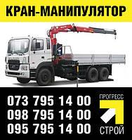 Услуги крана - манипулятора в Днепре и Днепропетровской области
