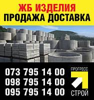 Железобетонные изделия в Днепре и Днепропетровской области