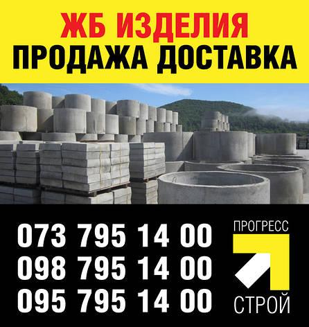 Железобетонные изделия в Днепре и Днепропетровской области, фото 2