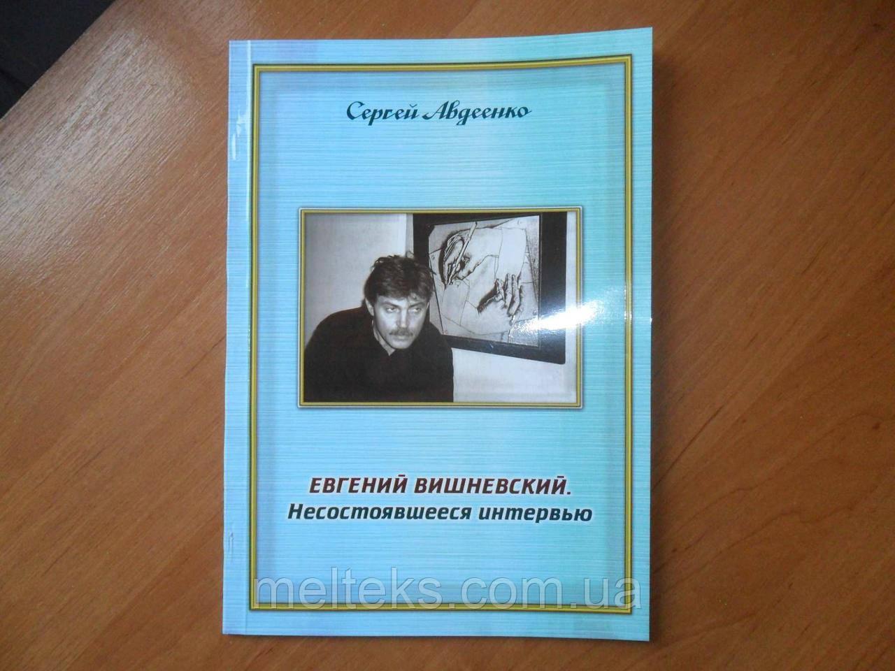 Евгений Вишневский. Несостоявшееся интервью (книга Сергея Авдеенко)