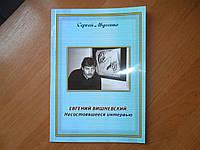 Евгений Вишневский. Несостоявшееся интервью (книга Сергея Авдеенко), фото 1