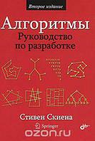 С. Скиена Алгоритмы. Руководство по разработке