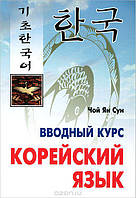 Вводный курс корейский язык.Чой Ян Сун.