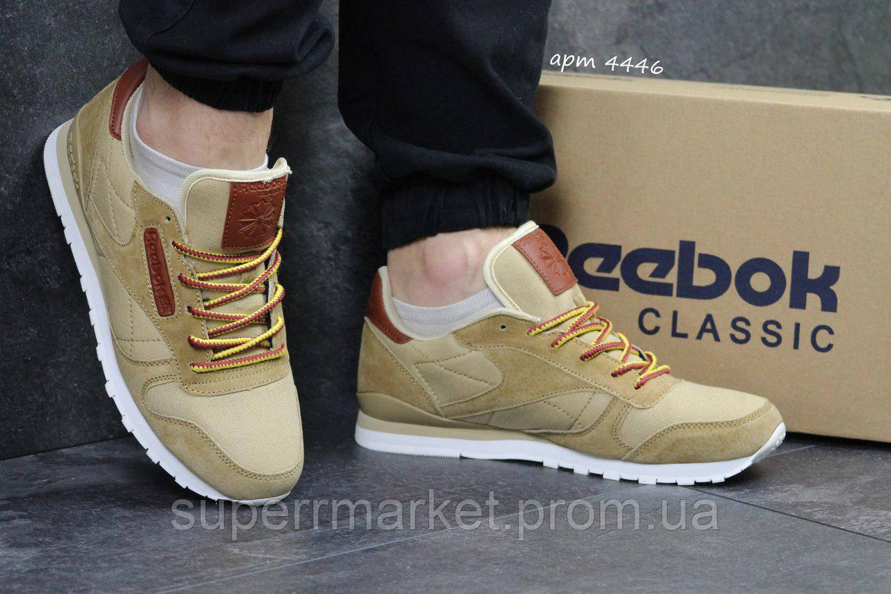 Кроссовки Reebok Classic  бежевые  замшевые кроссовки Reebok