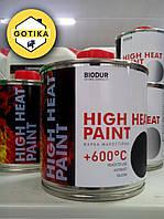 Краска жаростойкая термостойкая серебристая по металлу BIODUR 0,2л