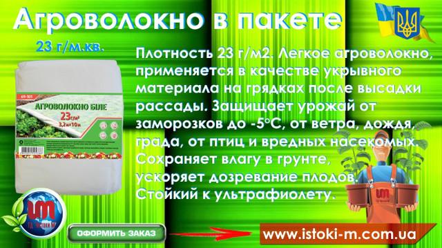 кубить белое агроволокно 23 г/м2