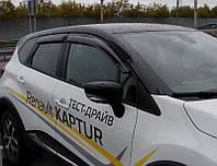 Дефлекторы окон (ветровики) RENAULT CAPTUR 2013-
