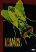 DVD-диск Муха (США, Канада, 1986)