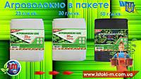 Агроволокно белое в пакете 30 г./м.кв. (3,2х10м.)