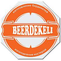 Бирдекели оптом, костеры из ПВХ в Харькове, подставки под горячее