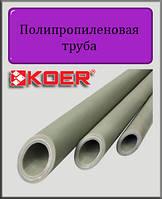 Полипропиленовая труба Koer Композит алюминий 40х6,7, фото 1