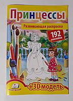 Раскраска с наклейками Принцессы+3Д модель 75210 Пегас Украина