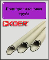 Полипропиленовая труба Koer Композит базальт 25х4,2
