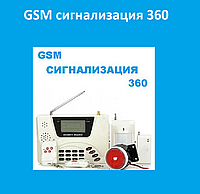 GSM сигнализация 360!Опт