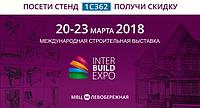 Приглашаем на главную строительную выставку в Украине