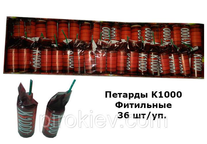 Петарды K1000 - 36 шт.