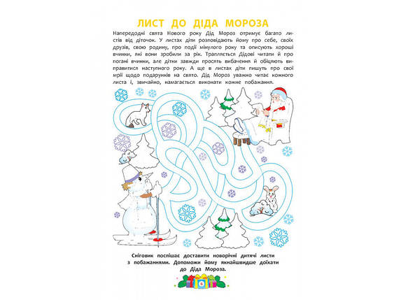 АССА Розвиваюча розмальовка Зимові забавки, фото 2