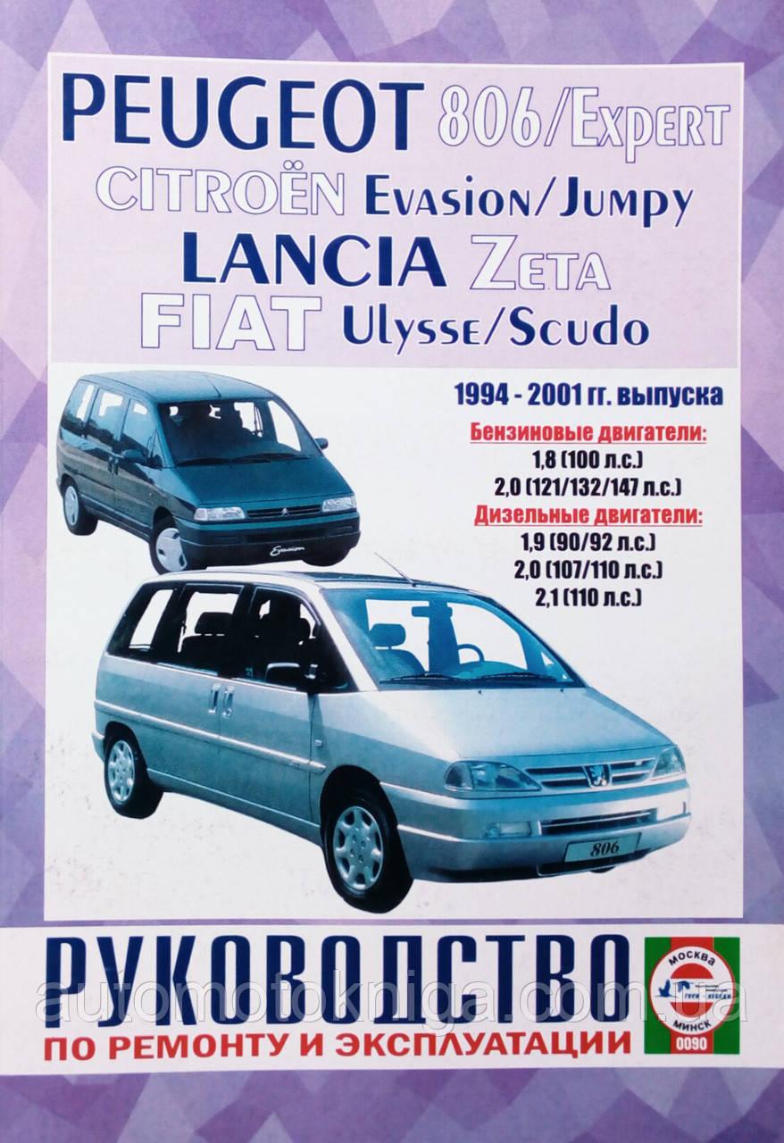 PEUGEOT 806/EXPERT  CITROEN EVASION/JUMPY  FIAT ULYSSE/SCUDO  LANCIA  ZETA  Руководство по ремонту