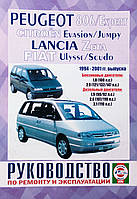 PEUGEOT 806/EXPERT  CITROEN EVASION/JUMPY  FIAT ULYSSE/SCUDO  LANCIA  ZETA  Руководство по ремонту, фото 1