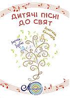 Дитячі пісні до свят, Комлікова Анастасія