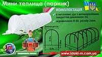 Парник из агроволокна 30 г/м2, длина 6м.