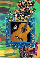 Молотков В., Популярна гітара