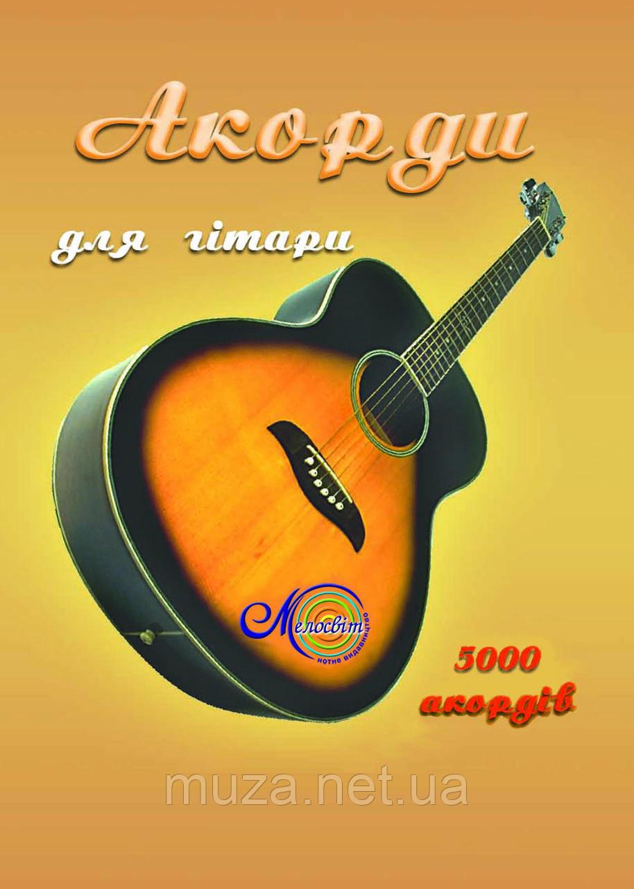 Акорди для гітари, до 5000 акордів