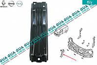 Кронштейн усилителя бампера / панели кузова 8200411893 Nissan PRIMASTAR 2000-, Renault TRAFIC 2000-2006, Renault TRAFIC 2006-