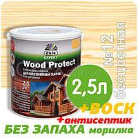 """Пропитка - Лазурь с ВОСКОМ и лаком DUFA """"Wood Protect"""" водная 2,5лт БЕСЦВЕТНАЯ"""