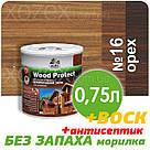 """Морилка - Лазурь с ВОСКОМ и лаком DUFA """"Wood Protect"""" водная 2,5лт ОРЕХ, фото 2"""