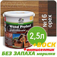 """Морилка - Лазурь с ВОСКОМ и лаком DUFA """"Wood Protect"""" водная 2,5лт ОРЕХ, фото 1"""