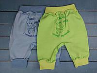 Штанишки для новорожденных (интерлок)