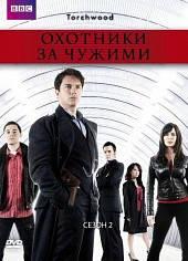 DVD-диск Мисливці за чужими. Другий сезон (ВПС, 2008)