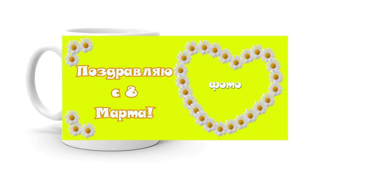 """Чашка с фото """"Поздравляю с 8 марта!"""" (063-8б)"""