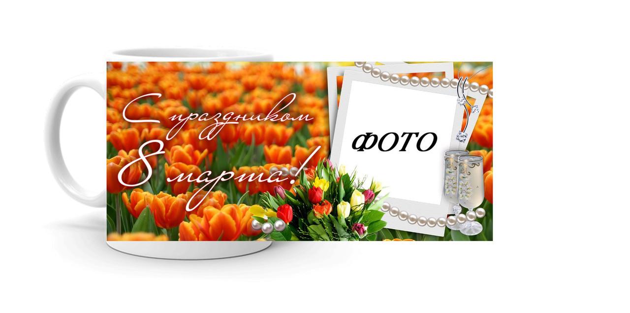 """Чашка с фото """"Поздравляю с 8 марта!"""" (068-8б)"""