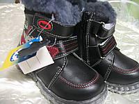 """Ботиночки для мальчика """"МХМ"""" Р.22,23,24,25."""