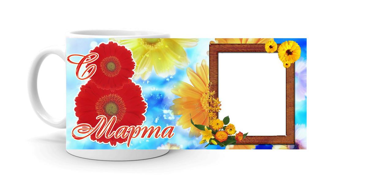 """Чашка с фото """"С 8 марта!"""" (075-8б)"""