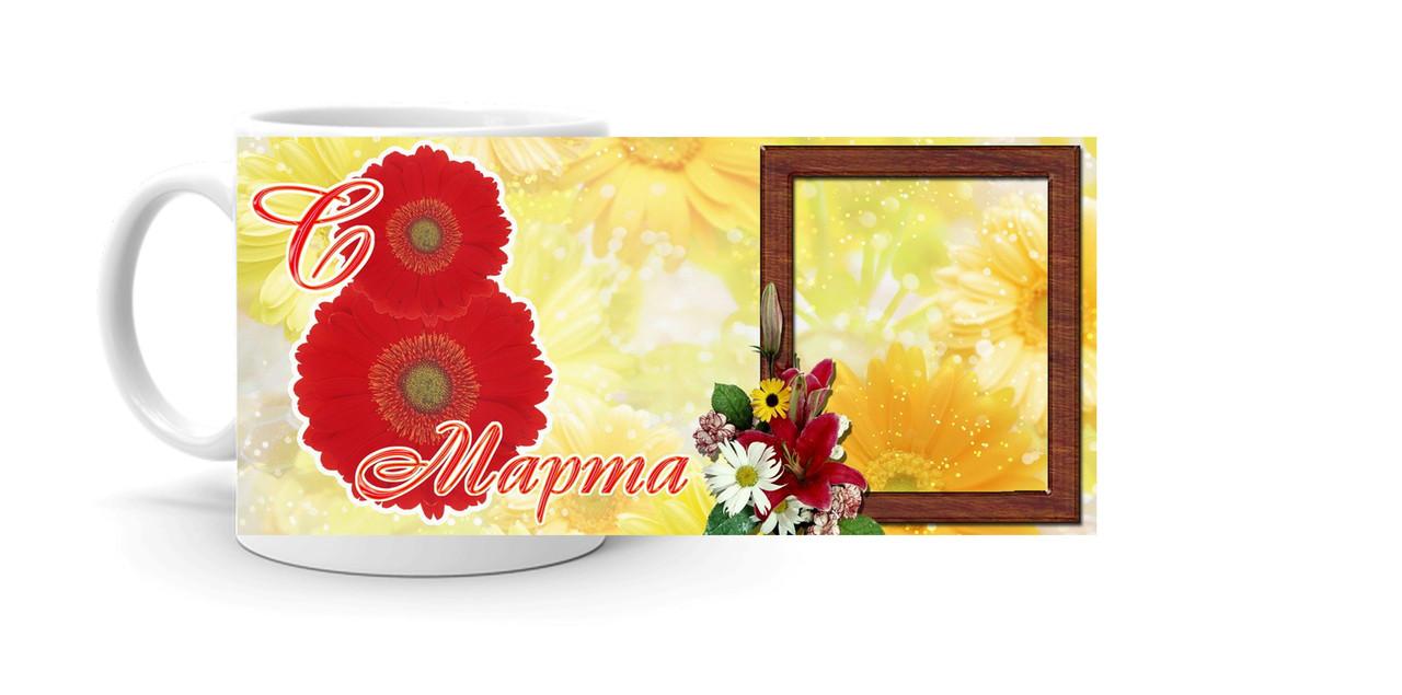 """Чашка с фото """"С 8 марта!"""" (076-8б)"""