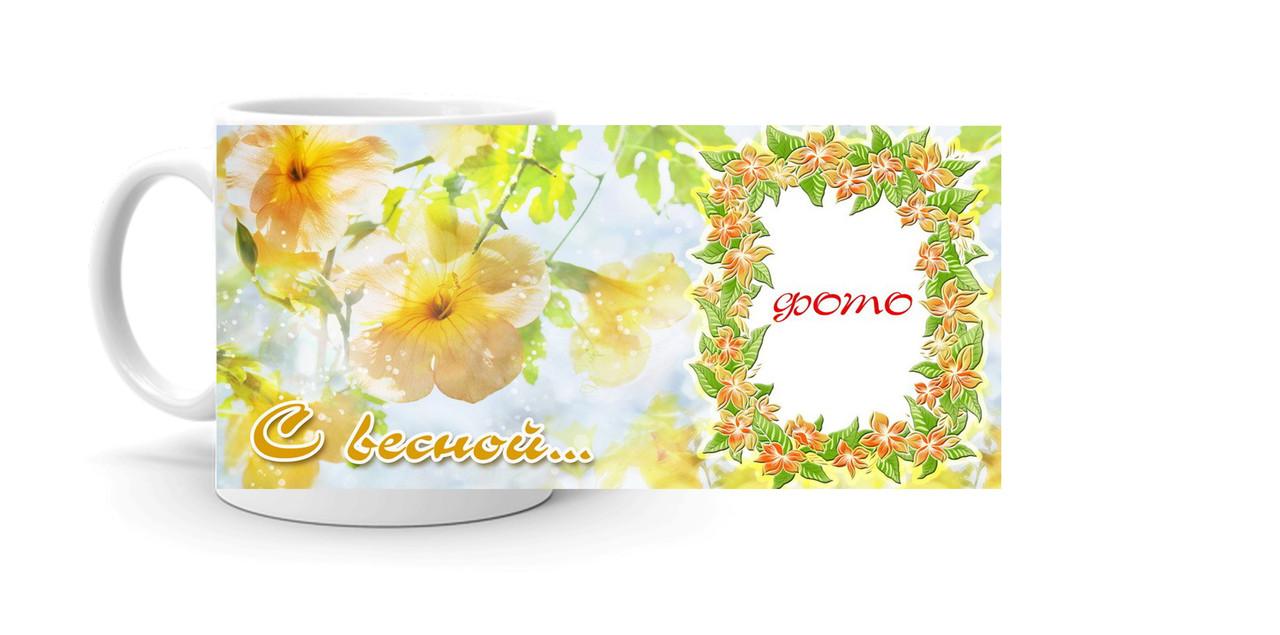 """Чашка с фото """"С весной!"""" (078-8б)"""