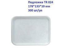 Подложка из вспененного полистирола TR 024 / Лоток ТР-024 ВПС плоская, 178*133*0 мм
