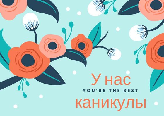 Каникулы у vipdar.com.ua