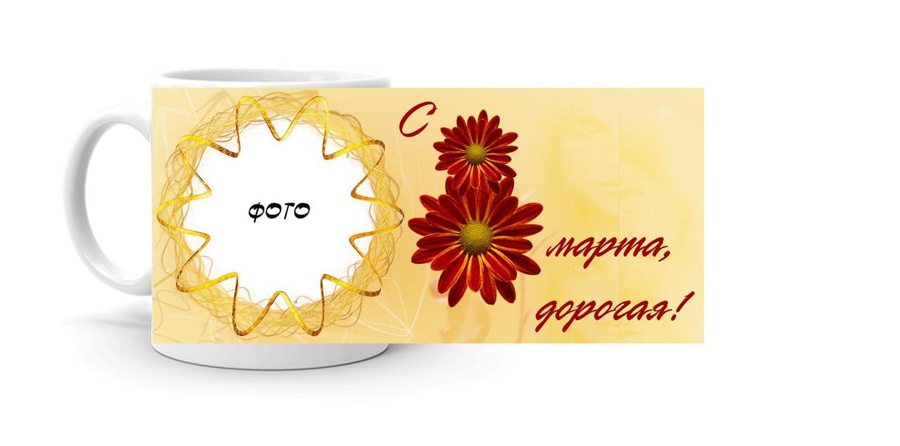 """Чашка с фото """"С праздником дорогая!"""" (091-8б)"""