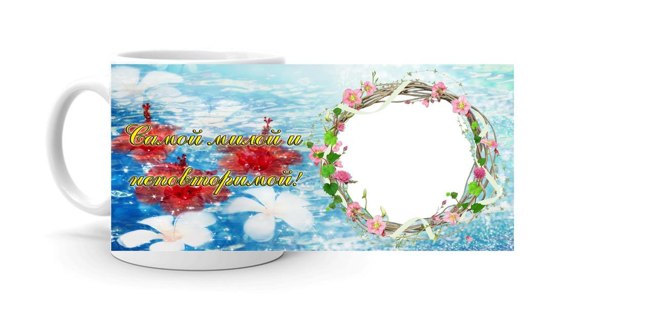 """Чашка с фото """"Самой милой и неповторимой!"""" (099-8б)"""