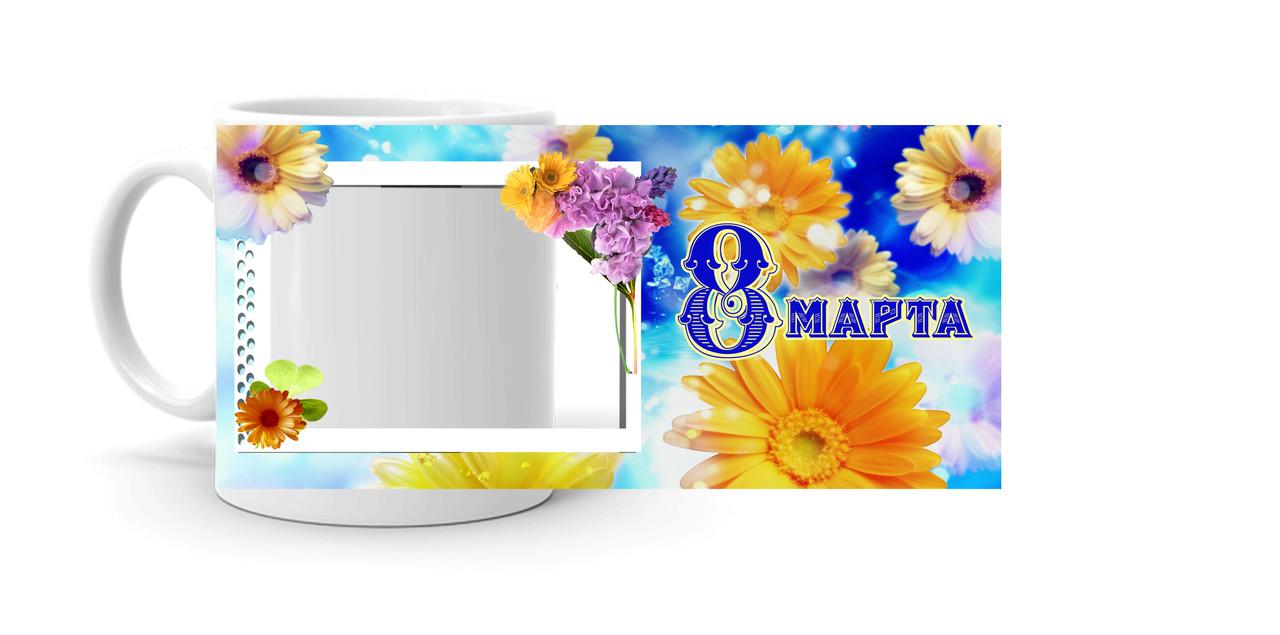 """Чашка с фото """"8 марта!"""" (101-8б)"""