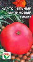 Томат Картофельный малиновый. Плоды массой до 800г, сахарн. на изломе. для салатов и зимних заготов.