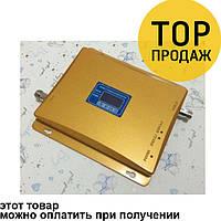 GSM 3G репитер усилитель мобильной связи 900 МГц 1800 МГц