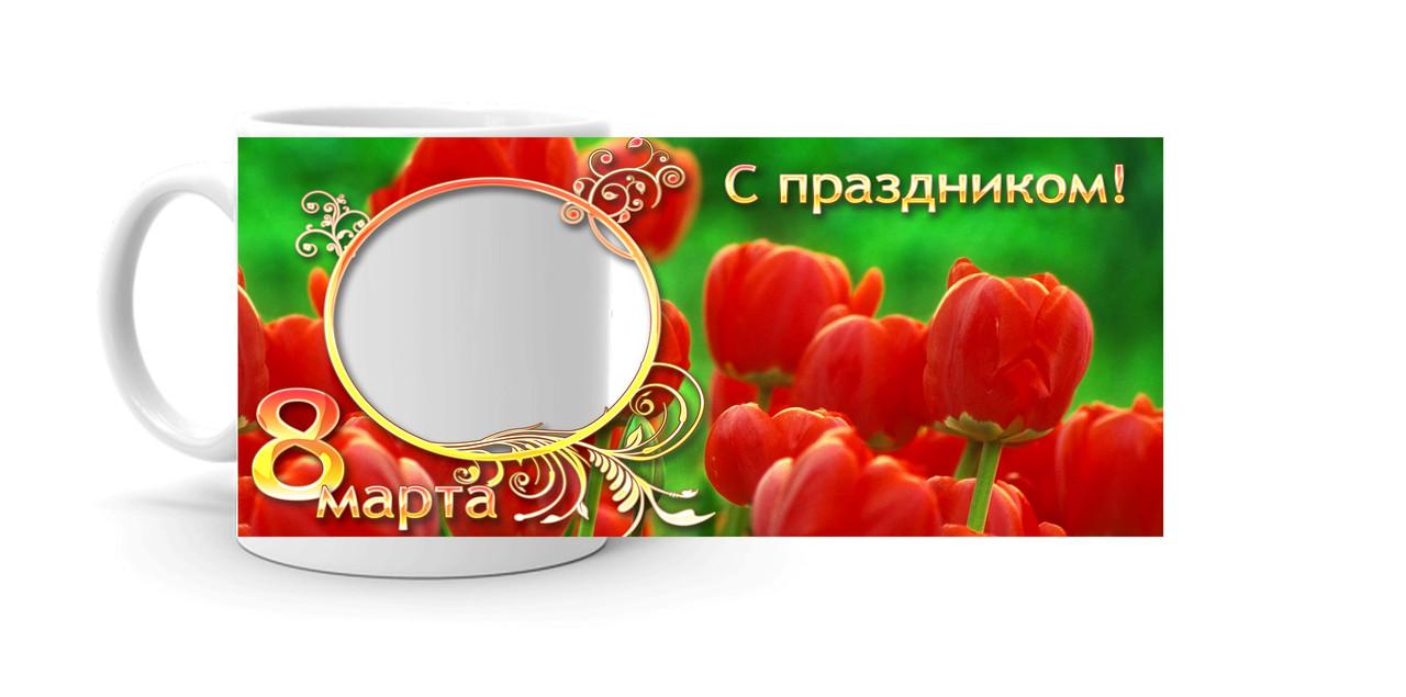 """Чашка с фото """"С праздником 8 марта!"""" (104-8б)"""
