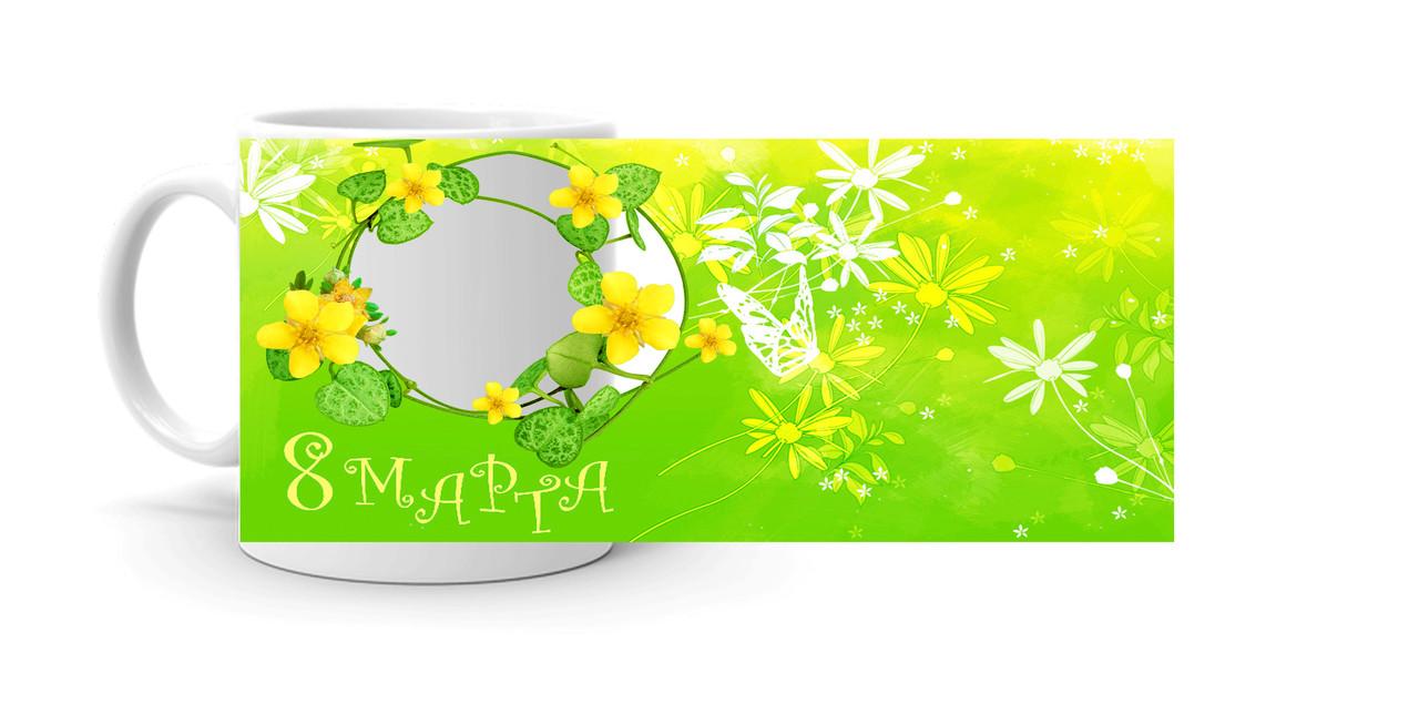 """Чашка с фото """"8 марта!"""" (103-8б)"""