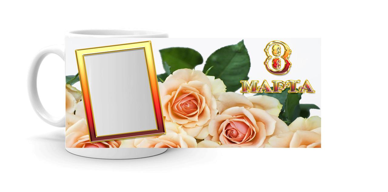 """Чашка с фото """" 8 марта!"""" (105-8б)"""