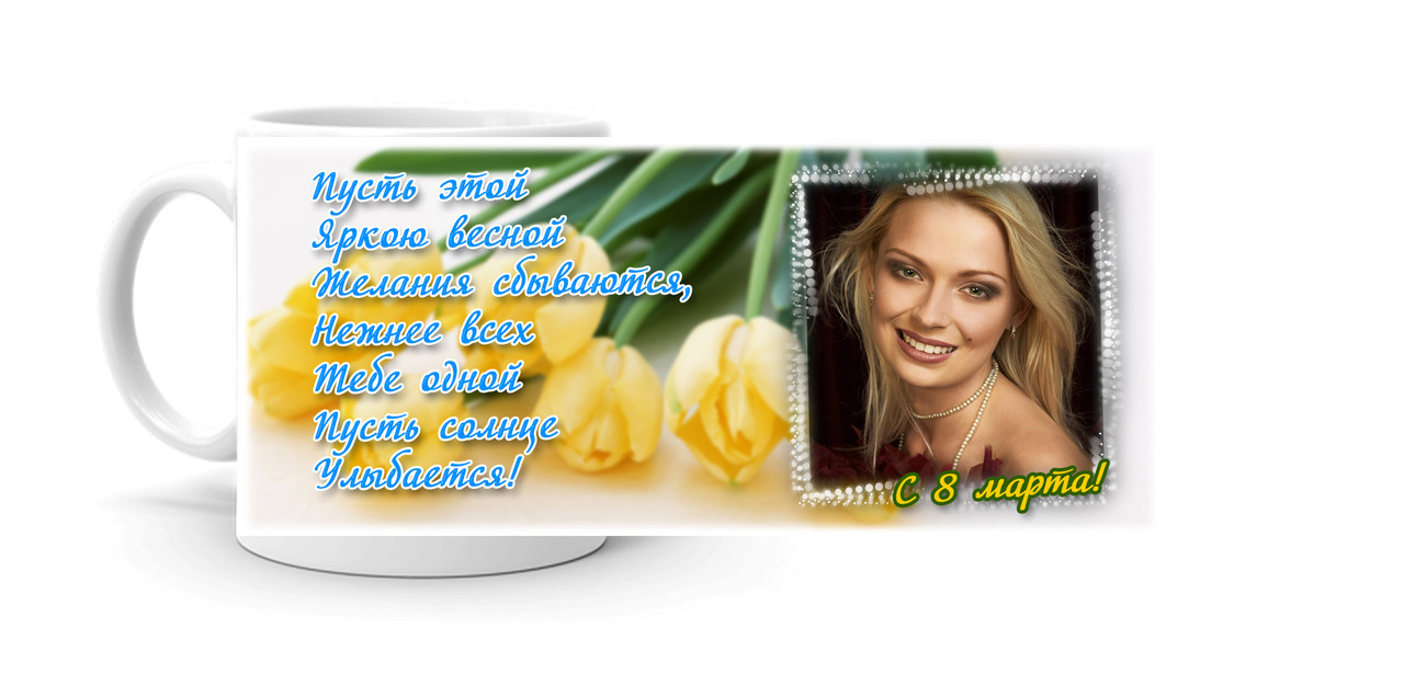 """Чашка с фото """" С 8 марта!"""" (108-8б)"""